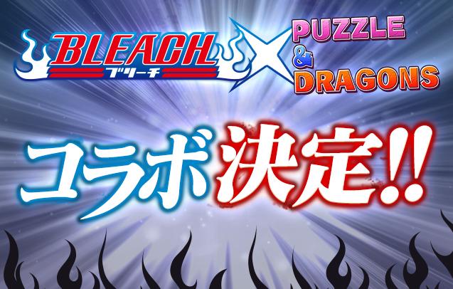 BLEACH×パズドラ コラボ決定! | パズル&ドラゴンズ