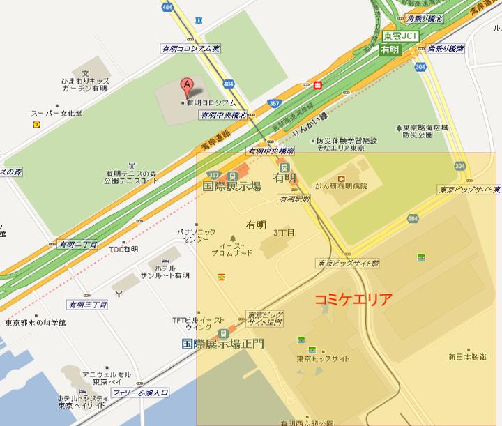 有明コロシアム   Google マップ