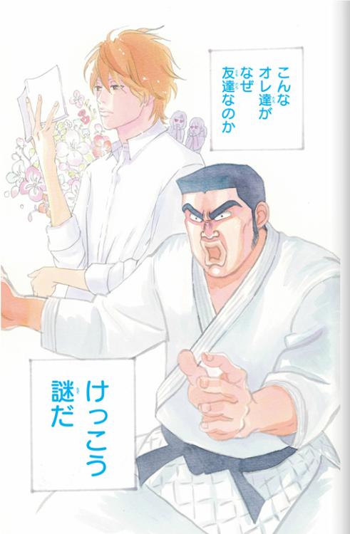 俺物語     別冊マーガレット まるごと読み!