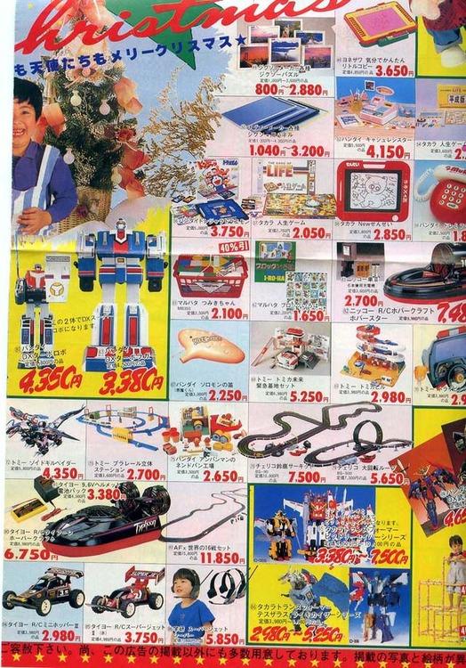 【悲報】 昭和のオッサン達はこの中からクリスマスプレゼントを選んでたらしい・・・