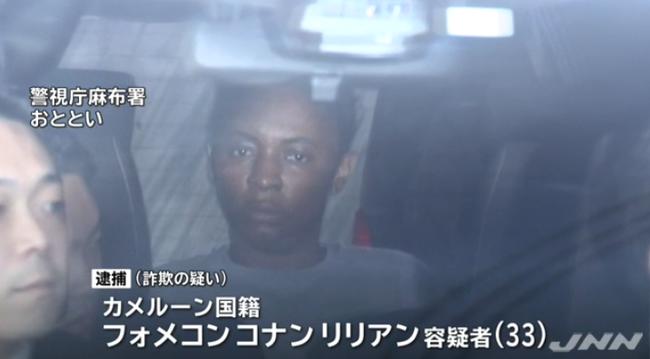 """難民保護費""""18万円""""詐欺か、カメルーン人の女逮捕 TBS NEWS"""
