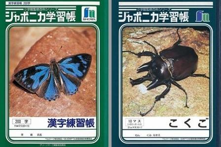 ジャポニカ学習帳から昆虫が消えた 教師ら「気持ち悪い」 40年続けたメーカーは苦渋の決断