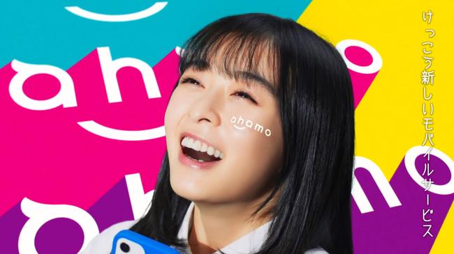ドコモCM「ahamo-はじまるよ」篇-30秒-YouTube