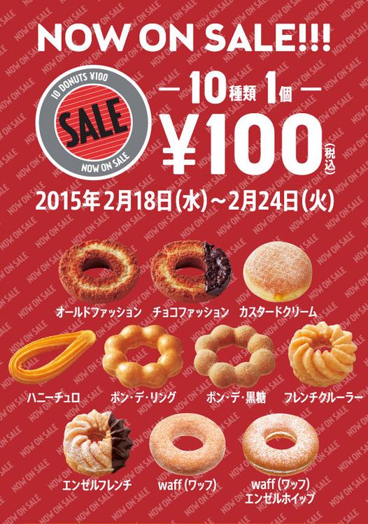 ミスド100円セールw(7日ぶり4回目)