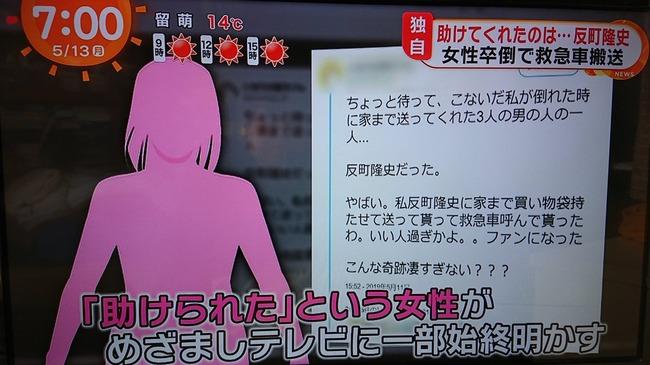 反町隆史さんに救助された女性のツイート、事実だったと判明