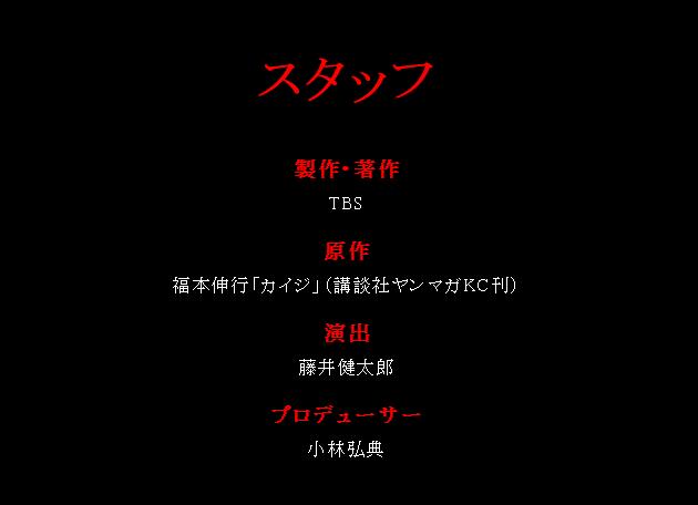 人生逆転バトル カイジ|TBSテレビ3