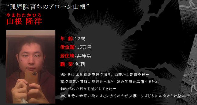 出場者:人生逆転バトル カイジ|TBSテレビ