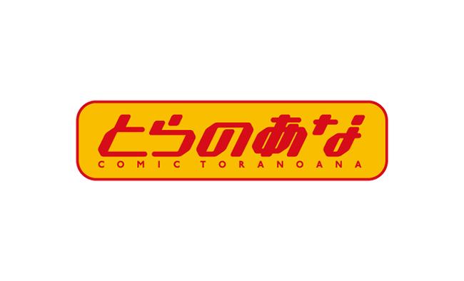 toranoana-logo