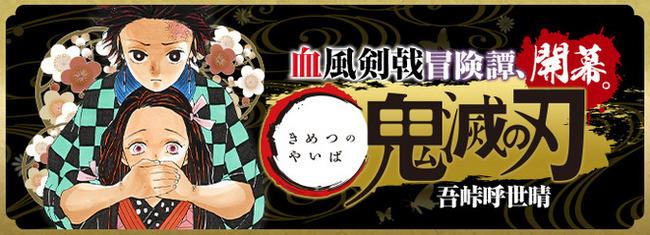 main_kimetsu-thumb-661xauto-3396