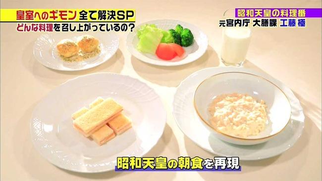【画像】 昭和天皇のお食事がこちら