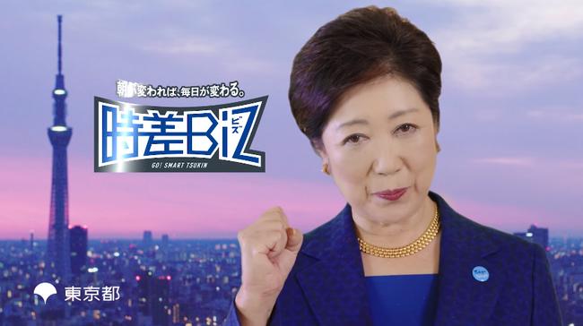 時差Biz PR動画   YouTube