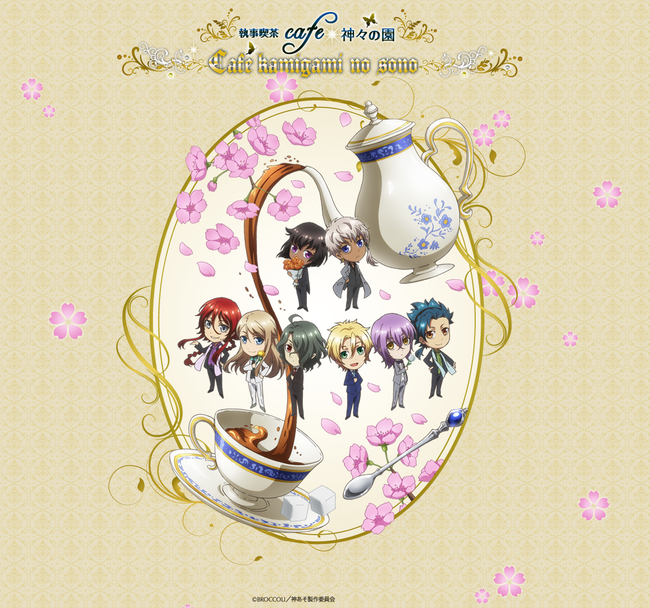 TVアニメ「神々の悪戯」公式サイト