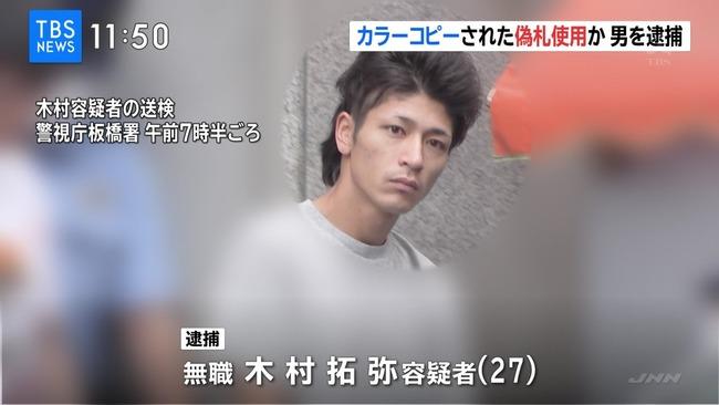 木村拓弥さん、逮捕