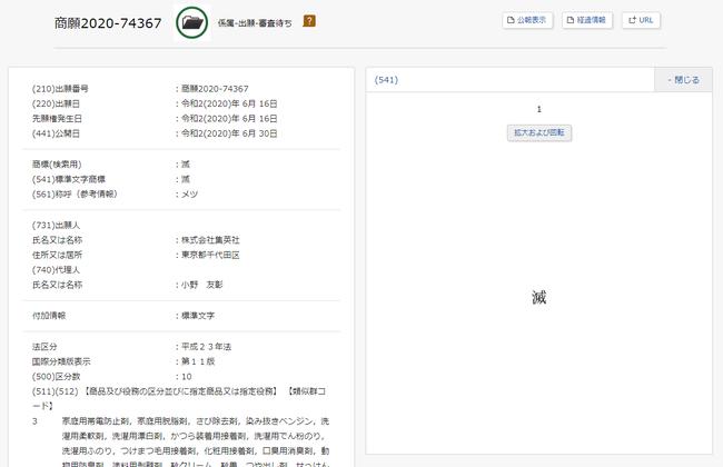 商標出願・登録情報表示|J-PlatPat-JPP-