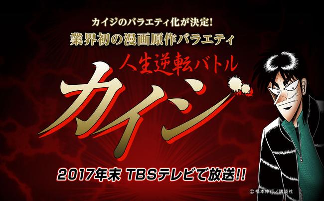 人生逆転バトル カイジ|TBSテレビ