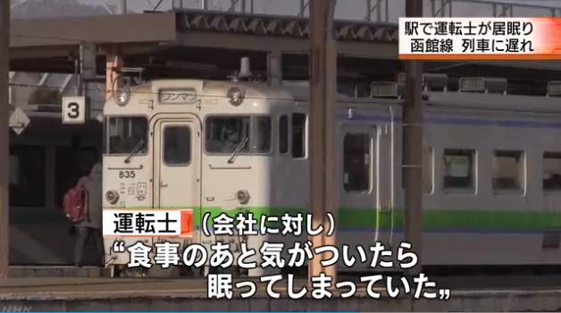 NHK 北海道のニュース