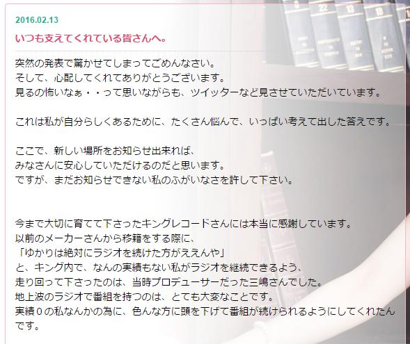-     Diary   田村ゆかり
