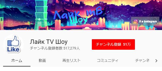 Лайк TV Шоу   YouTube