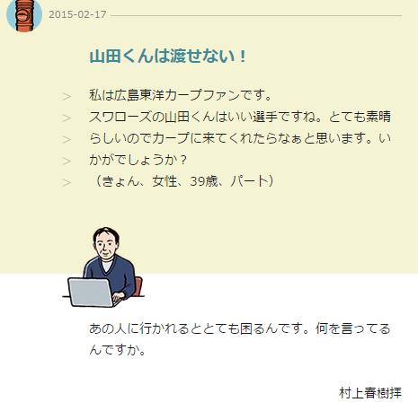 山田くんは渡せない!