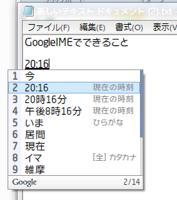 googleIME_nt2