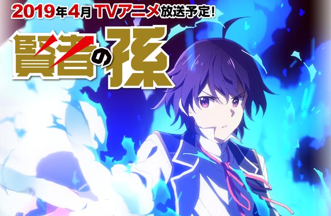 TVアニメ「賢者の孫」公式サイト