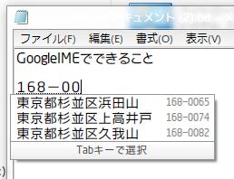 googleIME_nt4