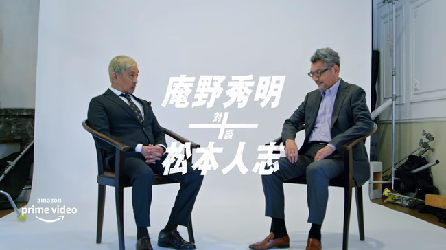 『庵野秀明+松本人志-対談』-予告編-Amazonプライムビデオ-YouTube