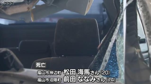 【訃報】 若者5人が乗っていた車、住宅に突っ込み運転手と女子中学生が死亡