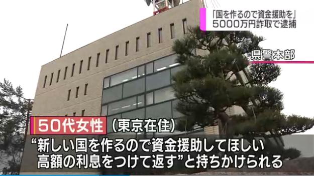 「新しい国作る」で5千万詐取|NHK 福井県のニュース
