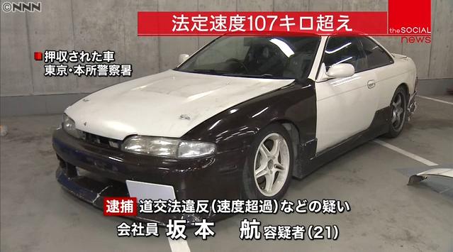 """一般道を167キロ走行""""ドリフト族""""逮捕24"""