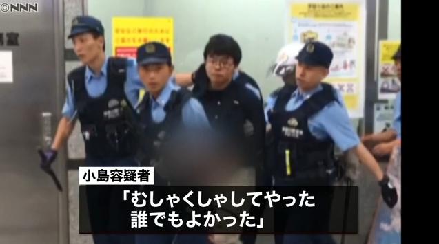 新幹線内で刃物で襲撃…3人死傷 男逮捕|日テレNEWS24
