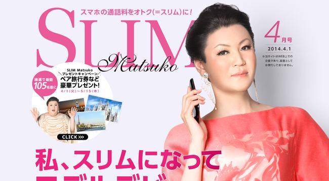 050 plusスペシャルサイト「SLIM Matsuko」