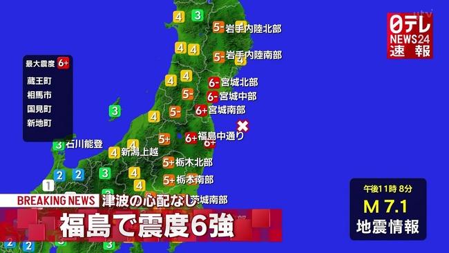 【地震】 福島県・宮城県で震度6強の地震発生