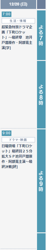 TBSテレビ番組表2