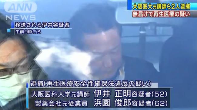 大阪医大の元講師ら逮捕