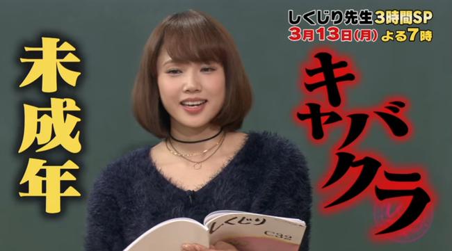 【しくじり先生】3月13日 月 放送予告   YouTube3