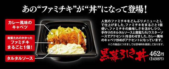170523_kuromaku_item