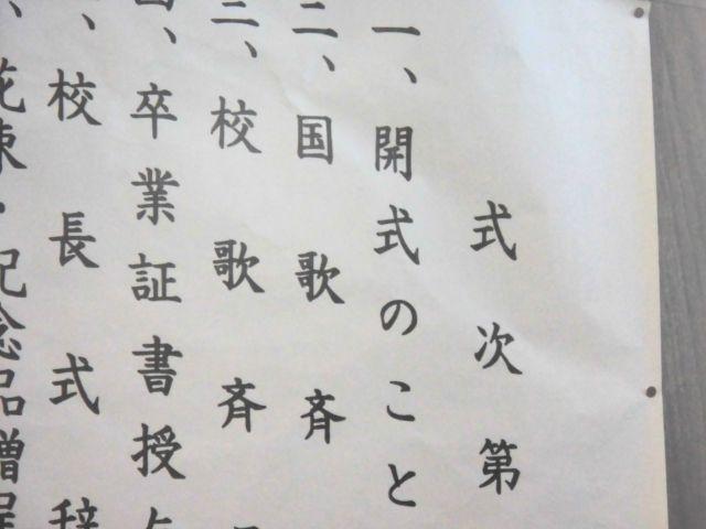 【悲報】 学校の校歌、JASRACに委託すると卒業式の配布資料に歌詞を記載できなくなる