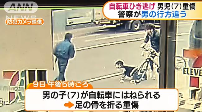 自転車でひき逃げ 7歳男児が重傷 札幌市 18 04 12    YouTube