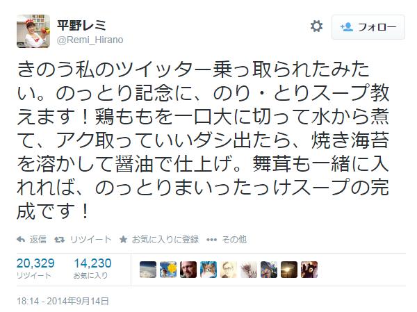 平野レミ、NHKで放送事故未遂
