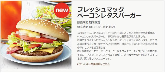 フレッシュマック   キャンペーン   McDonald s