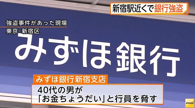 新宿駅近くで銀行強盗