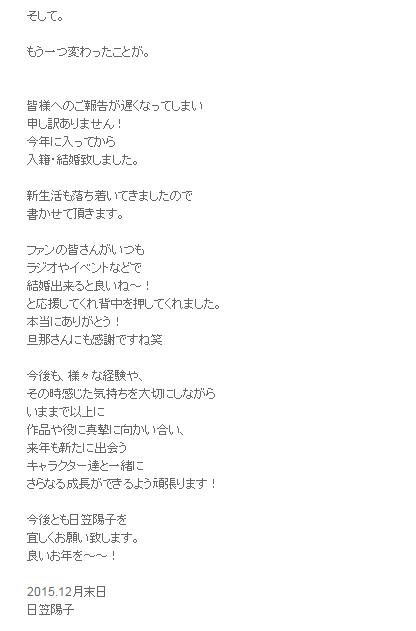 日笠陽子のひよっ子記   ごあいさつ   ライブドアブログ