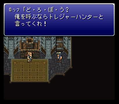 FF6ロック「俺はトレジャーハンター(キリッ」