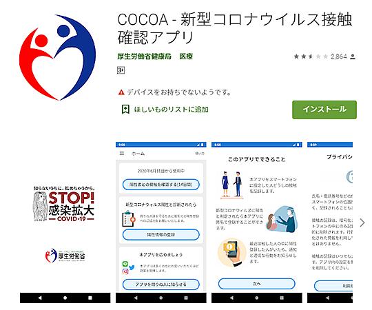 COCOA_新型コロナウイルス接触確認アプリ_Google_Play_のアプリ