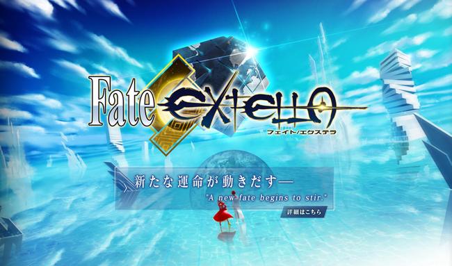 Fate EXTELLA フェイト/エクステラ  公式サイト