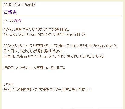 ご報告|中村繪里子オフィシャルブログ【繪 日記】Powered by Ameba