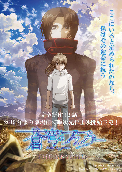 fafner_the_beyond_key_fixw_640_hq