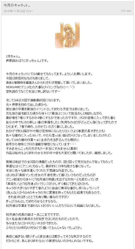 今月のキャラット。   mixiユーザー id 1105979 の日記