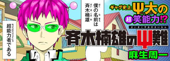 main_saiki-thumb-661xauto-2836